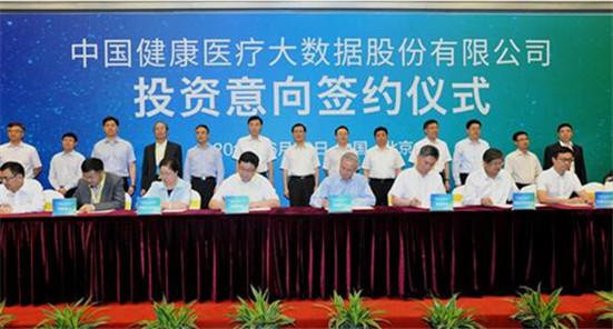 中国健康医疗大数据公司组建-多家企业完成投资意向签约