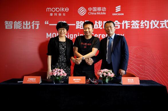 """爱立信与中国移动、摩拜单车签署智能出行""""一带一路""""合作备忘录"""