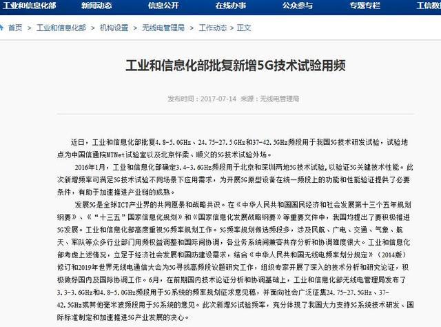 工信部批复8.25G毫米波资源:频段之战一触即发