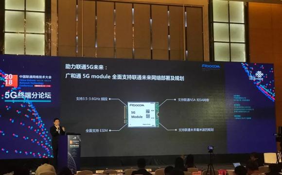 广和通打造5G云办公 全力支持联通5G预商用测