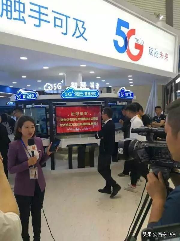 中国电信陕西地区首个5G高清视频语音电话,通了!