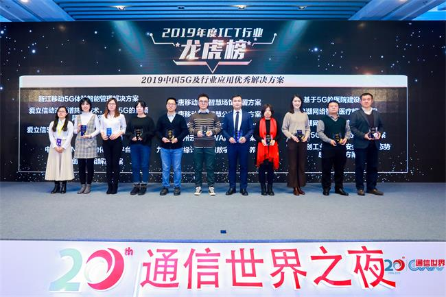 中兴通讯NFV自动化集成平台荣获2019年度中国5G及行业应用优秀解决方案