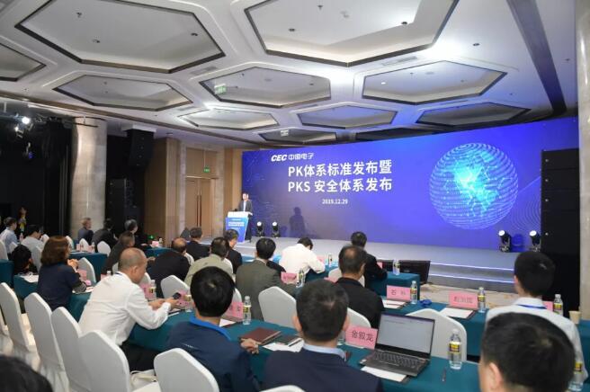 中国电子发布国内首个计算机软硬件基础体系标准