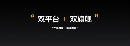 【2.23新闻通稿】真我GT预先亮相MWC,realme公布双平台双旗舰战略,发力中高端590.png