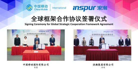 中国移动国际与浪潮签署全球框架合作协议,共赢智慧未来!(1)197.png