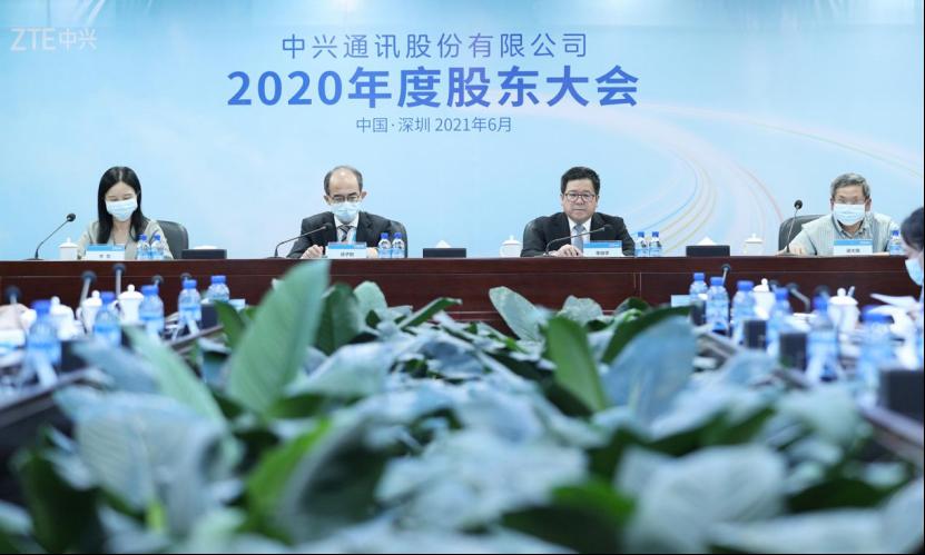 直击丨中兴通讯2020年度股东大会:直面挑战,立足有质量增长,实现可持续发展176.png