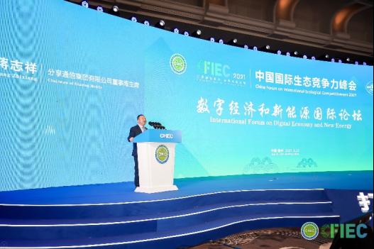 分享通信蒋志祥:未来的汽车就是一个可穿戴的大手机(1)259.png