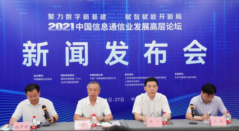 0722 2021中国信息通信业发展高层论坛新闻发布会通稿227.png
