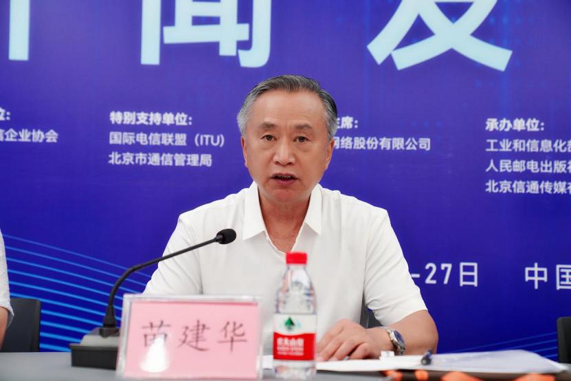 0722 2021中国信息通信业发展高层论坛新闻发布会通稿531.png