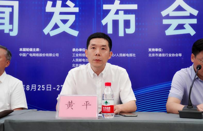 0722 2021中国信息通信业发展高层论坛新闻发布会通稿1337.png