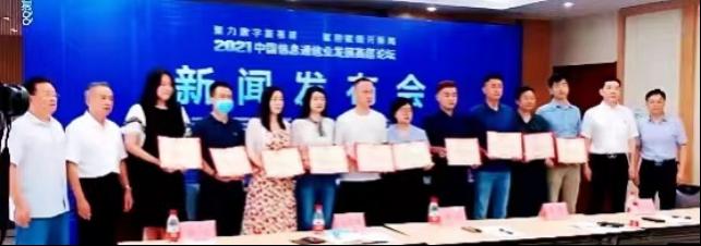 0722 2021中国信息通信业发展高层论坛新闻发布会通稿1605.png