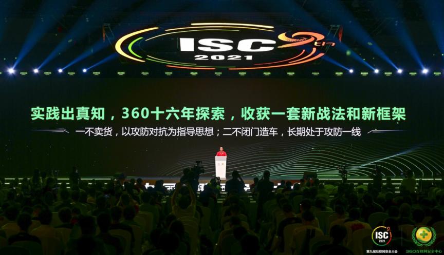 周鸿祎ISC发布360战略目标:构建国家级的分布式安全大脑1725.png