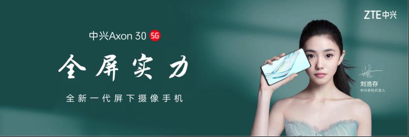【新闻稿】全新一代屏下摄像手机中兴Axon 30 5G发布 多个全球首创 再展全屏实力204.png