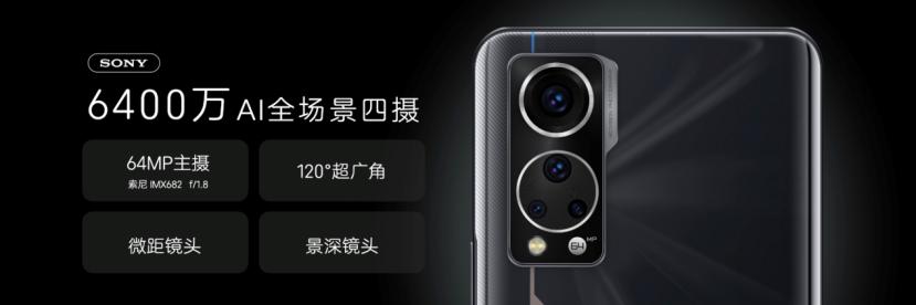 【新闻稿】全新一代屏下摄像手机中兴Axon 30 5G发布 多个全球首创 再展全屏实力1308.png