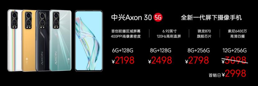 【新闻稿】全新一代屏下摄像手机中兴Axon 30 5G发布 多个全球首创 再展全屏实力2158.png
