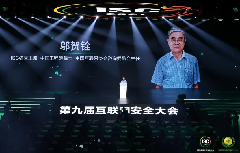 ISC 2021大会通稿-V3#(3)940.png