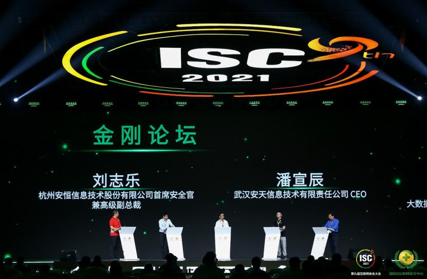 ISC 2021大会通稿-V3#(3)3030.png