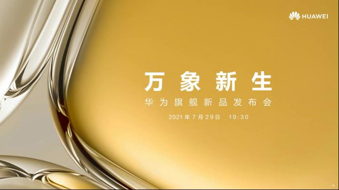 【发布会综合】华为旗舰新品发布 P50系列再续影像传奇169.png