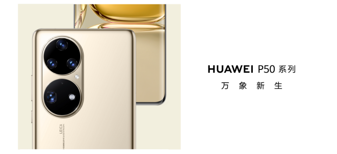 【华为P50综合】HUAWEIP50系列发布:突破物理边界的新时代影像260.png
