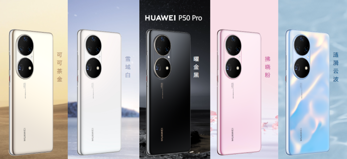 【华为P50综合】HUAWEIP50系列发布:突破物理边界的新时代影像897.png