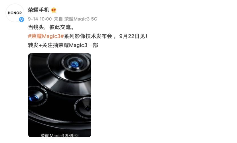 通信世界- iPhone13系列发布在即,荣耀Magic3系列再推全新影像技术版本狙击V1219.png