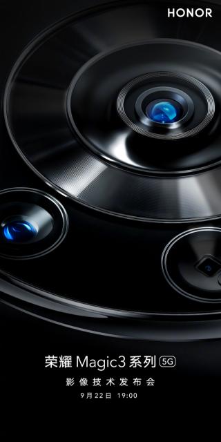 通信世界- iPhone13系列发布在即,荣耀Magic3系列再推全新影像技术版本狙击V1826.png
