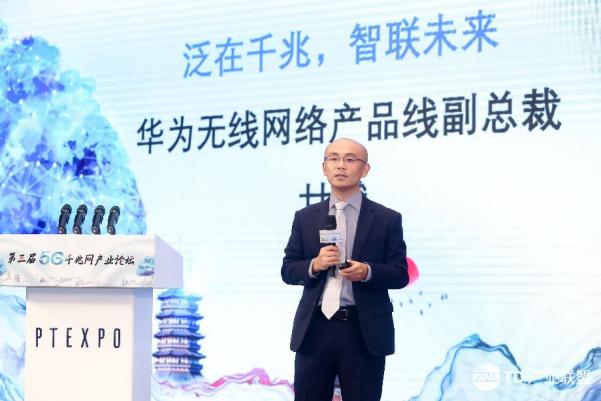 【新闻稿】5G泛在千兆,构筑数字化发展未来124.png