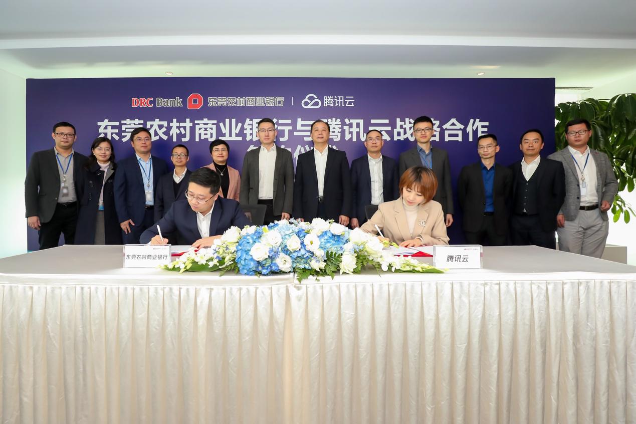 东莞农商银行与腾讯云达成战略合作 推进全行数字化转型
