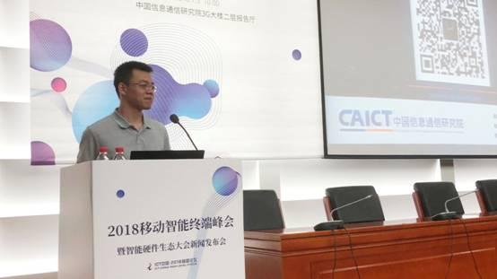 移动办公工作组组长王进嘉介绍了移动信息化可信选型评估情况和移动办公工作组相关情况。