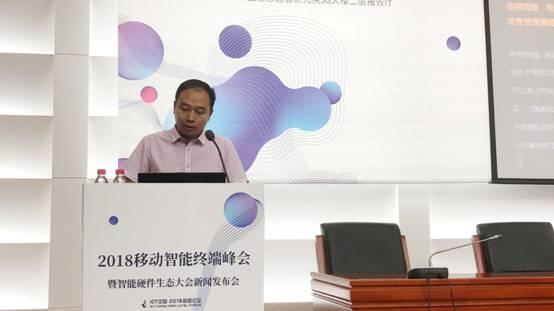 ICT中国・ 高层论坛2018移动智能终端峰会暨智能硬件生态大会新闻发布会在京举行