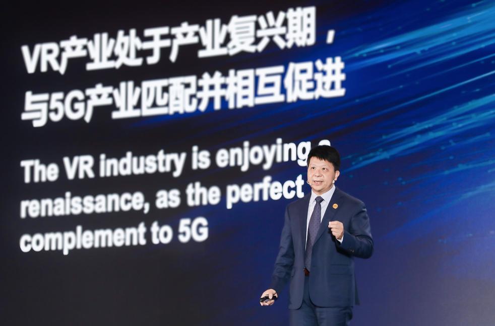 华为轮值董事长郭平:打造VR/AR 信息高速公路,支撑产业繁荣