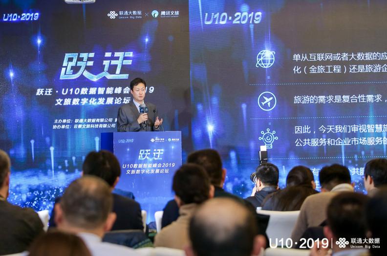 北京联合大学曾博伟:新时期我们需要什么样的智慧旅游?