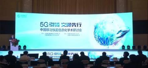 中国移动携手中国铁路北京局发布5G智慧车站