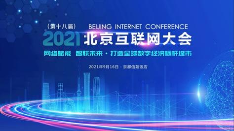 互联网大会.png