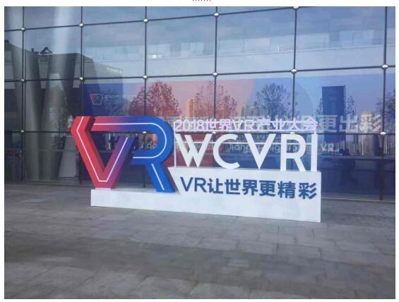 习近平总书记向2018世界VR产业大会致贺信