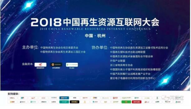 2018中国再生资源互联网大会在杭州隆重召开