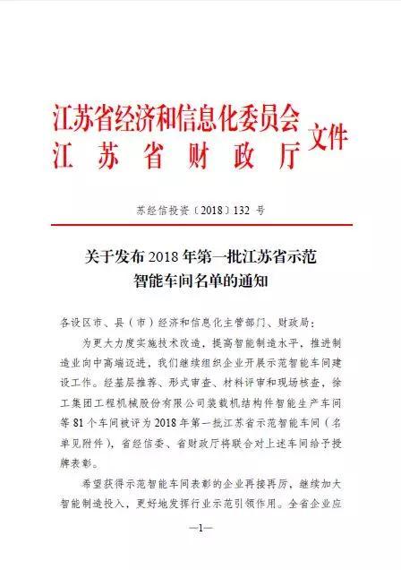 注意!这是亨通第十个江苏省示范智能车间