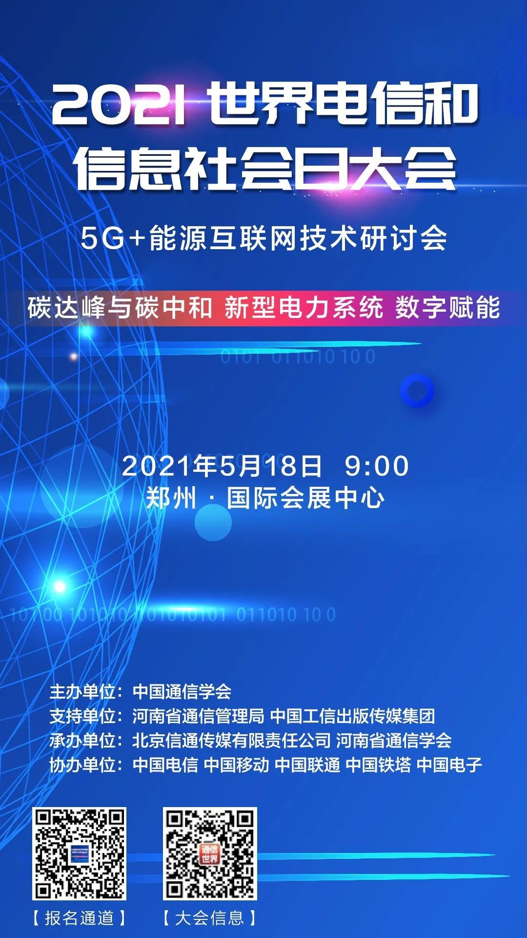 河南郑州举办的2021年世界电信日大会